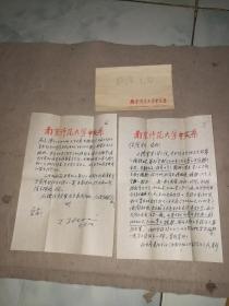 尉天池钢笔信札2页带封(保真)