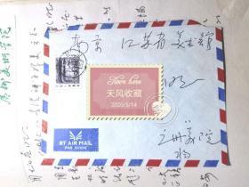 人物画家杨之光先生致江苏美馆周炳辰先生一页带信封