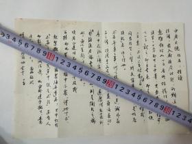 著名书法家启功毛笔信札.保真..