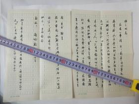 著名书法家启功毛笔信札两张.保真..
