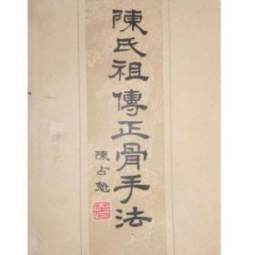 陈氏祖传正骨手法 1963年1版1印 陈占魁 著 黑龙江人民出版社