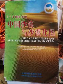 中国沙漠与沙漠化图,附说明书