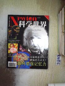 科学世界 2000 2
