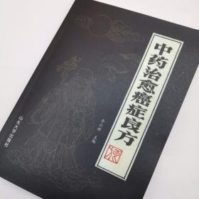 经典医书 中药治愈癌症良方 李云祥主编 179页   现货经典