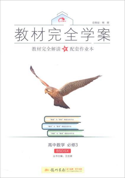 2016年秋 教材完全学案:高中数学(必修3 BSDSX)