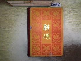 辞源 一 ( 修订本)