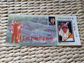【珍罕 六龄童 六小龄童 父子 签名】 美猴王世家艺术馆 纪念金卡(一) (三)==== 2004年