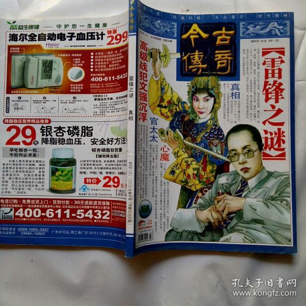 浠��や�濂�锛�2010骞�5锛�