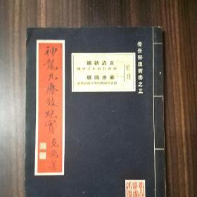 神龍丸療效紀實(含食治新編、藥療圖驥)養吾醫廬叢書之三 香港出版