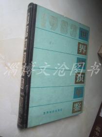 1983 骞翠����ヨ��骞撮��