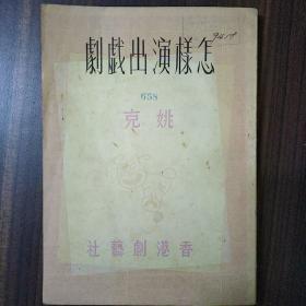怎樣演出戲劇 姚克  50年代出版