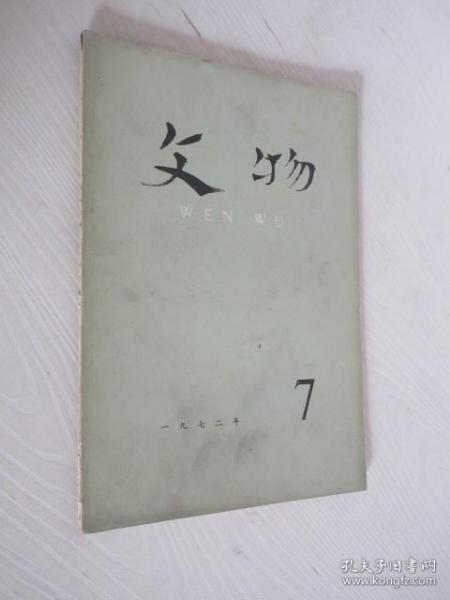 ���� 1972骞寸��7��