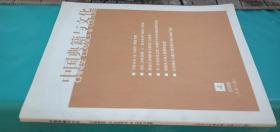 中国典籍与文化 2009年第4期