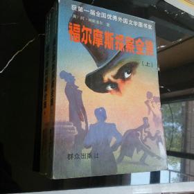 福尔摩斯探案全集(上中)