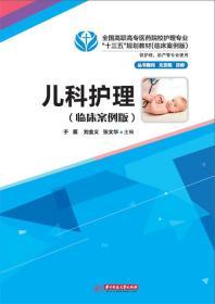 儿科护理(临床案例版) 正版 于雁, 刘金义, 张文华  9787568014922