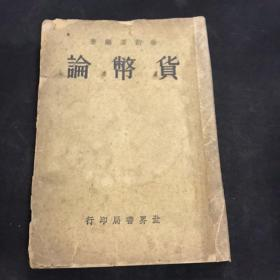 货币论全一册 民国世界书局印行 稀见本