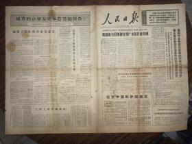 老报纸 人民日报 1971年8月19日