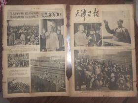 文革老报纸  天津日报  1966年10月4日  有毛林像