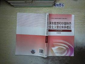 毛泽东思想和中国特色社会主义理论体系概论(2018版)。。。