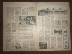 老報紙 城鄉生活 華清池專號