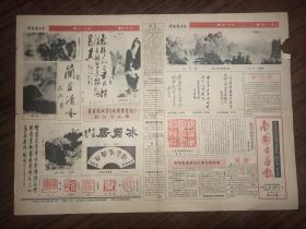 老報紙  南國書畫報  1992年10月  創刊號