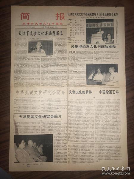 ���ョ焊  绠���  澶╂触甯���榛�����涔��婚��  1994骞�3��