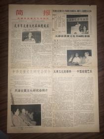 老報紙  簡報  天津市炎黃文化書畫院  1994年3月