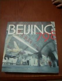 北京798工厂——创造北京的新艺术.建筑.与社会(中英双语)