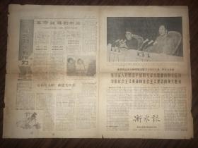 老報紙  衡水報  1970年9月13日   有毛林合影