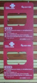 中国联通手机卡一种2张(卡托)