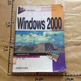 Windows 2000基础与应用