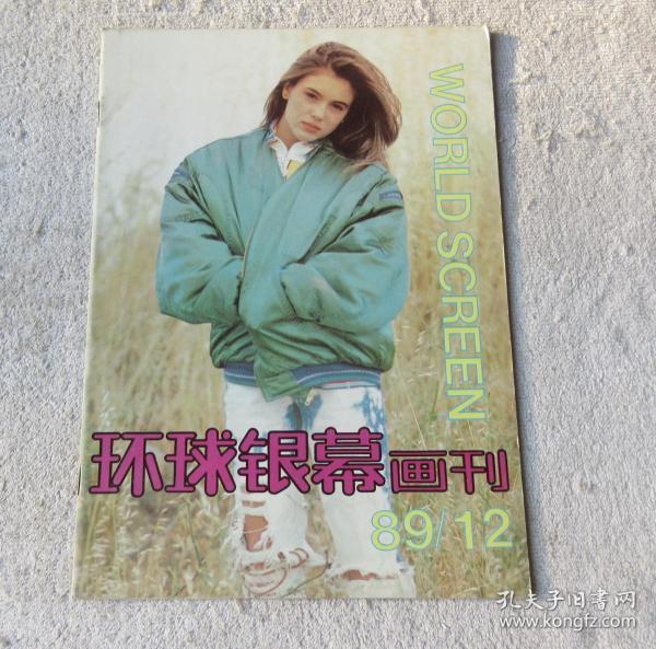 �����跺��诲��1989骞�12����