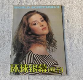 �����跺��诲��1990骞�4����