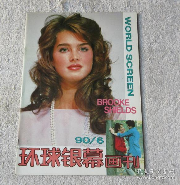 �����跺��诲��1990骞�6����
