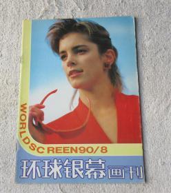 �����跺��诲��1990骞�8����