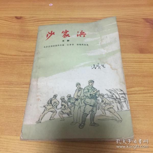 沙家浜:北京京剧团集体改编:汪曾祺、杨毓珉执笔