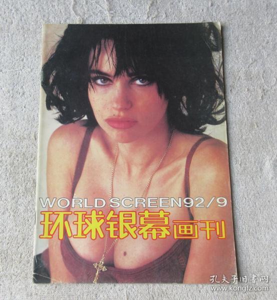 �����跺��诲��1992骞�9����
