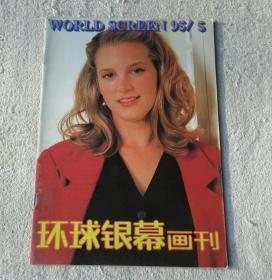 �����跺��诲��1995骞�5����