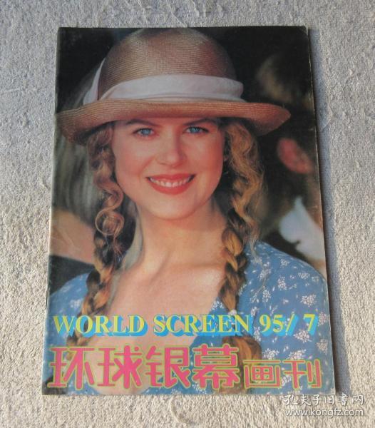�����跺��诲��1995骞�7����