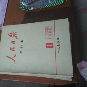 1975骞翠汉姘��ユ��1-12��锛�棣���濂藉��