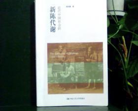 近代中国社会的新陈代谢      [看图下单,后果自负]