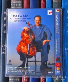 DVD-椹������ㄦ���煎�� Yo-Yo Ma at Tanglewood锛�D9锛�
