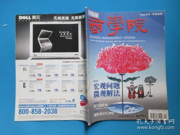 ��瀛���    2004骞�9�� �荤��6��