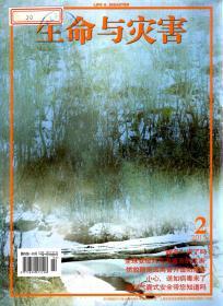 生命与灾害2015年第2—12期.总第185—195期.11册合售
