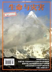 生命与灾害2015年第8、9期.总第191、192期.2册合售