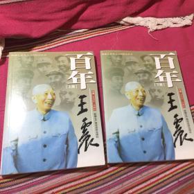 百年王震(上、下册,纪念王震诞辰100周年丛书)