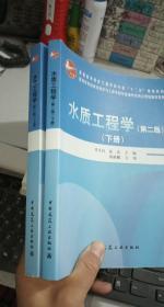 水质工程学 第二版 上下册 李圭白 张杰 中国建筑工业出版社
