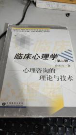 临床心理学——心理咨询的理论与技术 上海教育出版社