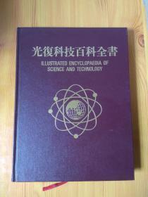 光复科技百科全书 5