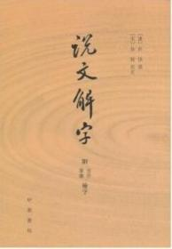 说文解字 许慎 中华书局出版社9787101087024